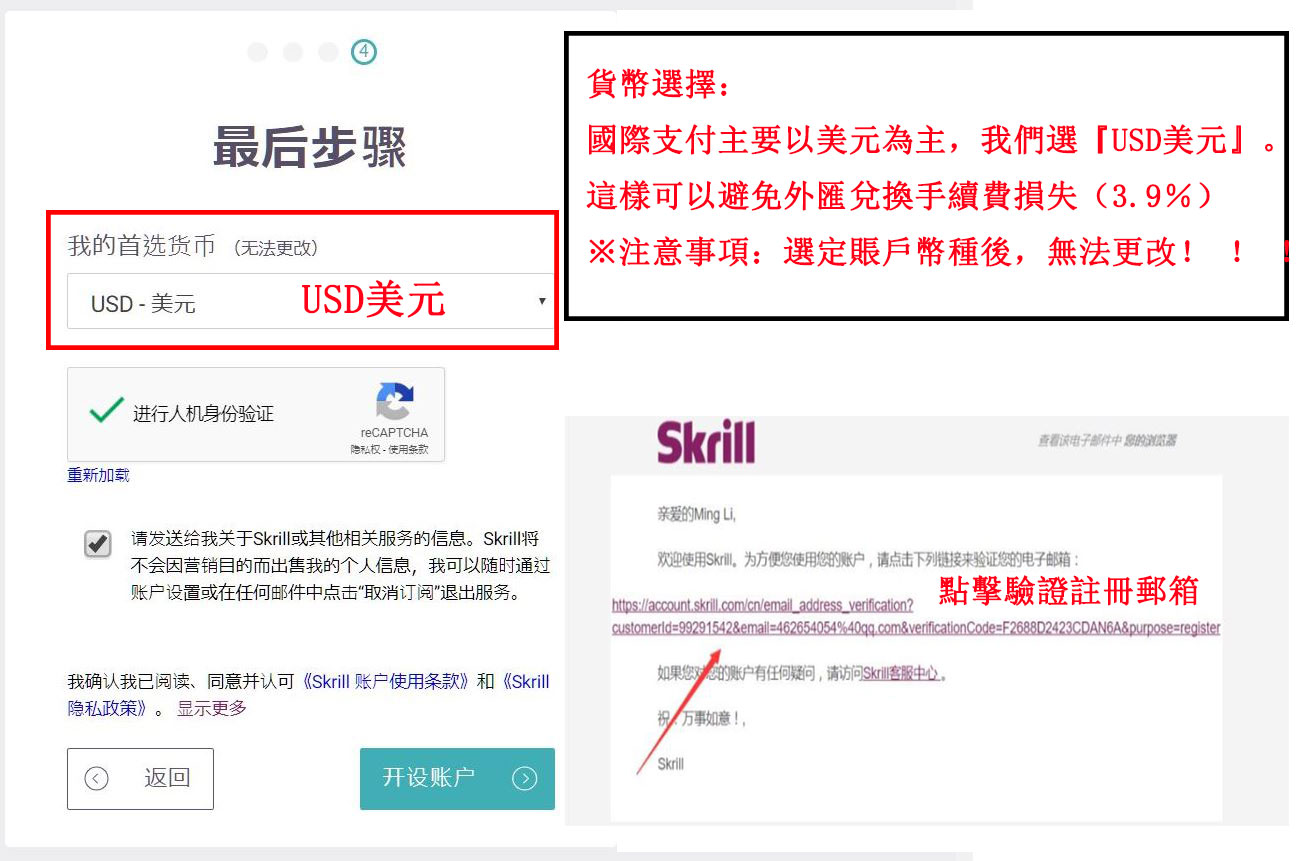 Skrill賬戶
