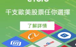 eToro註冊開戶入金教學(外匯、美股投資平台開戶圖解2019)