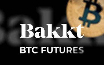 比特幣期貨交易所Bakkt今日上線,比特幣該如何走?
