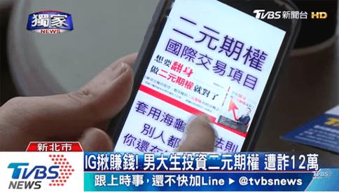 台灣男大生投資二元期權,遭IG水兵團詐騙12萬