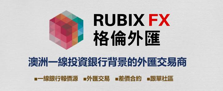Rubix FX格倫外匯交易平台