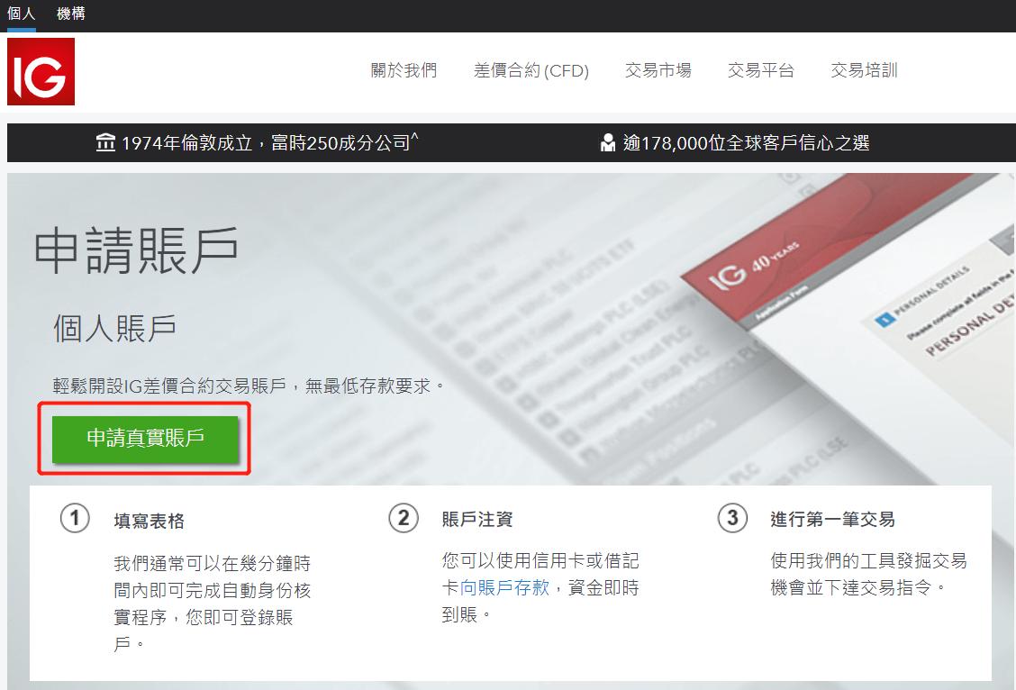 IG Markets註冊開戶教程