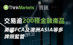 外匯經紀商ThinkMarkets計劃在澳大利亞上市擬3億美元IPO