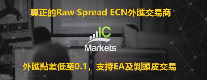 IC Markets外匯開戶
