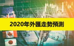 外幣匯率分析-2020國際投行對外幣走勢預測(美元/歐元/日元/英鎊)