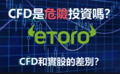 在eToro上買CFD和真實股票的差別是什麼?股票CFD有股息分紅嗎?