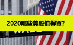 2020經濟危機來臨-哪些美股值得投資?何時買入划算?