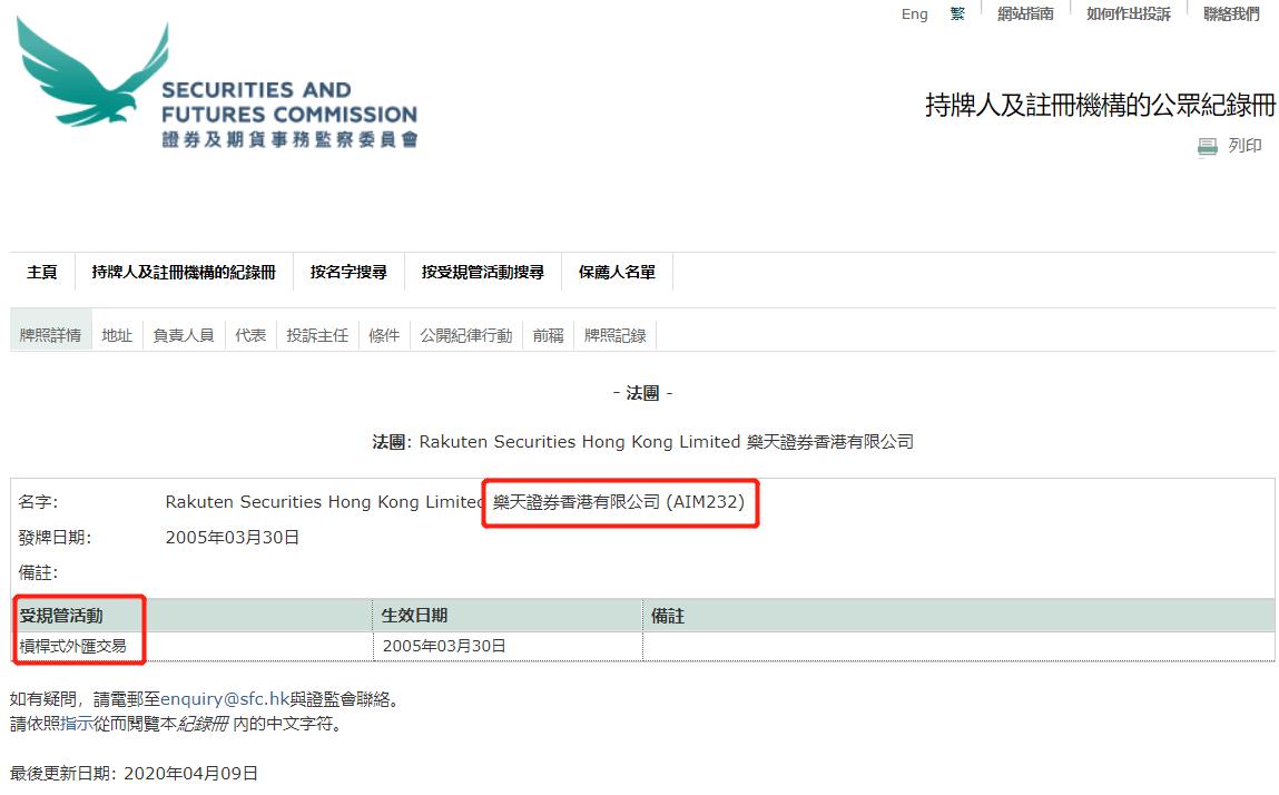 香港外匯平台監管查詢