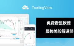 看盤軟體TradingView(最強美股篩選器)免費查看股票,指數,期貨圖表