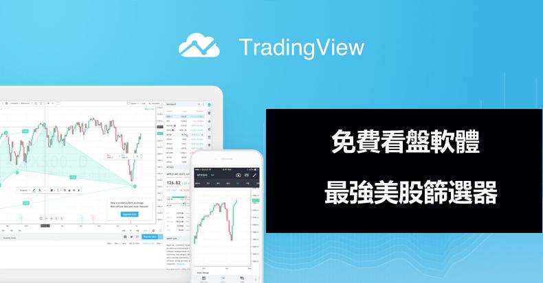 TradingView是什麼