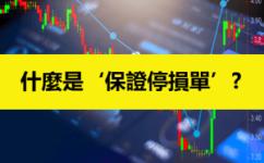 什麼是'保證停損單'?哪些外匯交易商提供'有限風險賬戶'?