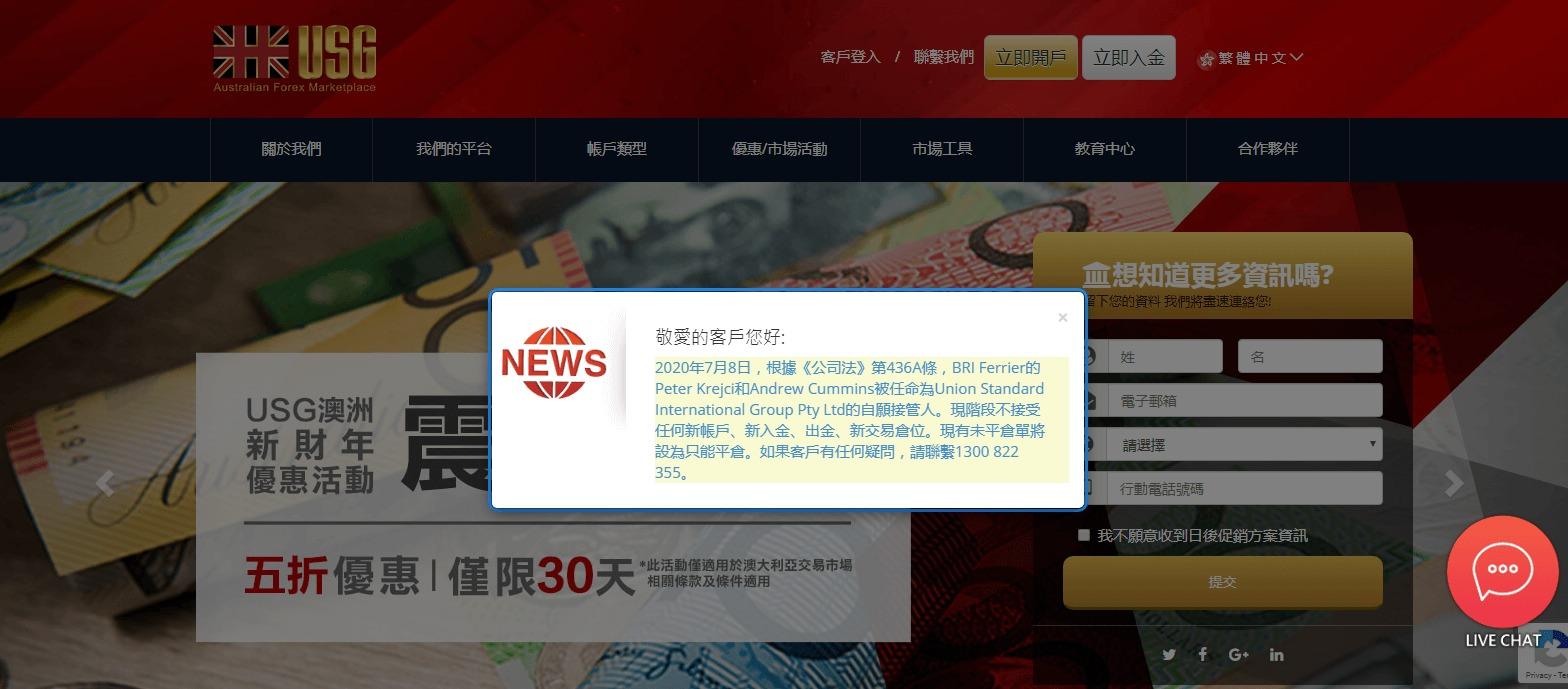 澳大利亞外匯交易商USGFX聯準國際宣布破產保護