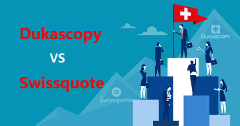Dukascopy與Swissquote比較