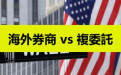 海外美股券商 vs 台灣複委託,差別及優劣勢比較(2020最新)