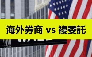 海外美股券商 vs 台灣複委託,差別及優劣勢比較