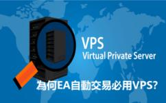 VPS是什麼?為何EA自動交易必用VPS?哪些外匯經紀商提供免費VPS?