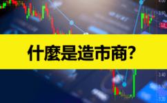 什麼是造市商?造市商MM模式的外匯平台是對賭?