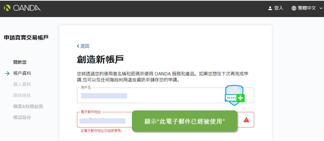 OANDA註冊電郵