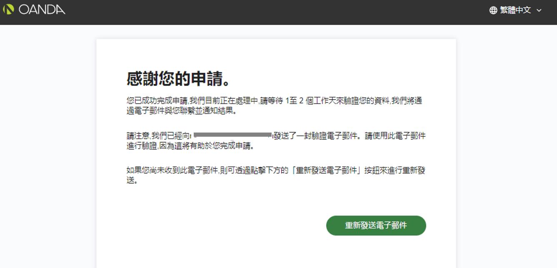 OANDA註冊賬戶審核