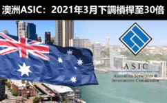 澳⼤利亞ASIC宣布2021年3⽉下調槓桿,對外匯經紀商有哪些影響?