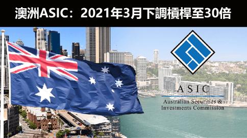 澳⼤利亞ASIC宣布2021年3⽉下調槓桿,對外匯經紀商有哪些影響
