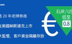 Forex.com嘉盛評價🥇: 是否詐騙、出金入金、點差費用完整分析(2020