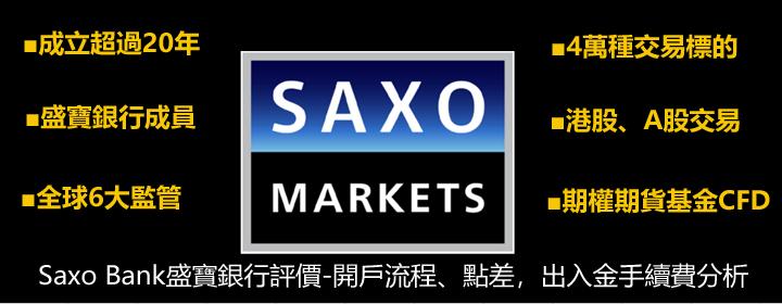 Saxo Bank盛寶銀行開戶
