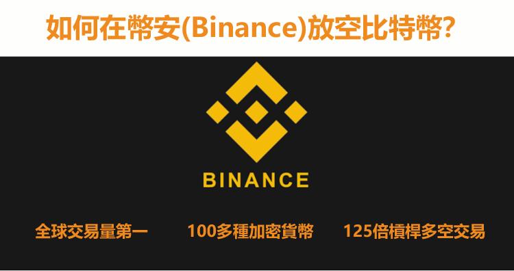 比特幣交易所幣安(Binance)介紹&在幣安放空比特幣教程