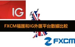 FXCM福匯和IG外匯平台比較:交易成本(點差)、監管、券商規模全面評價
