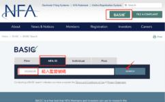 如何查詢美國NFA監管的外匯交易商牌照?