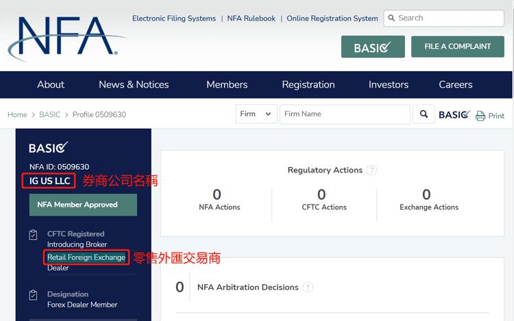 美國NFA監管的外匯交易商查詢方法