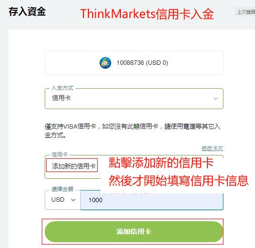 ThinkMarkets信用卡入金