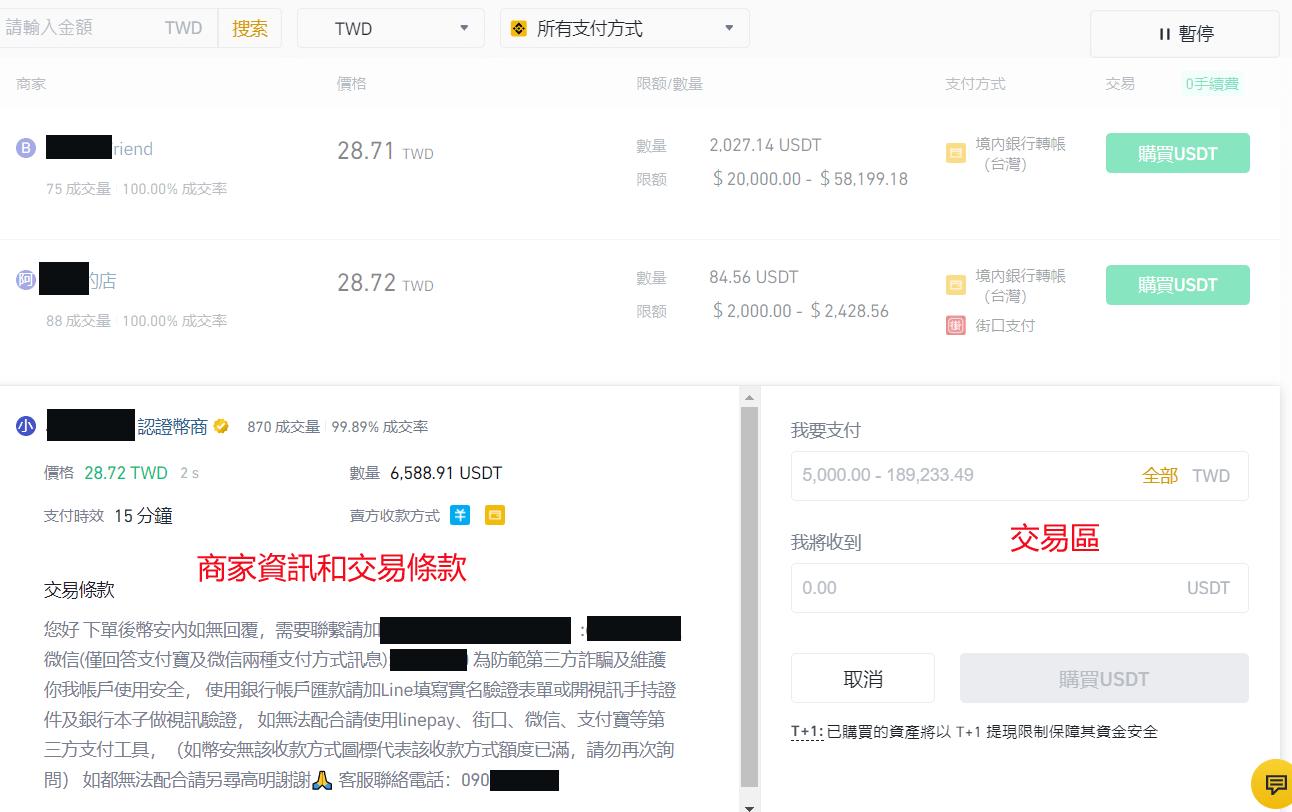 幣安c2c買幣流程
