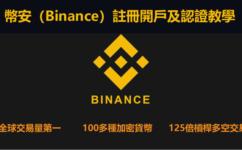 幣安(Binance)註冊開戶及認證教學(含身份/谷歌二次認證流程)