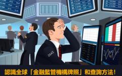 在台灣選擇外匯交易商時,需要認識的「金融監管機構牌照」和查詢方法!