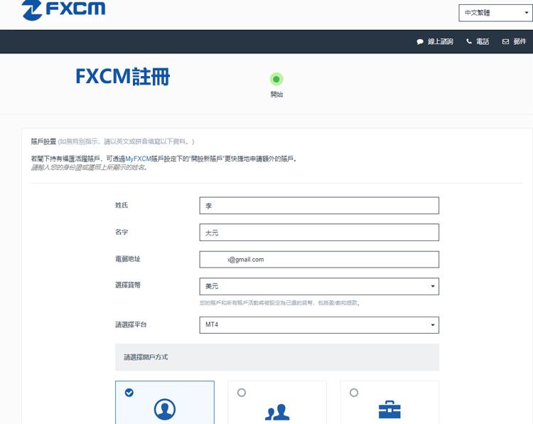 FXCM福匯開戶流程