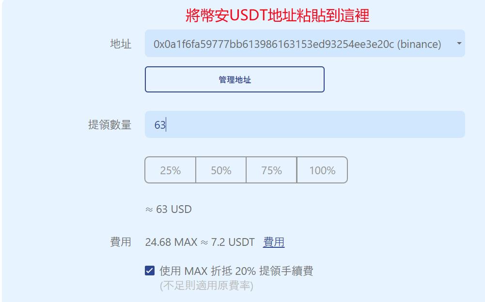 台灣數位貨幣交易所MAX