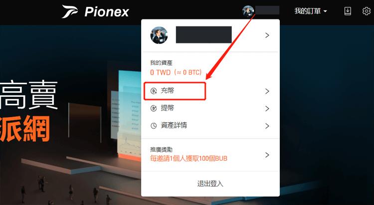 Pionex(派網)入金流程
