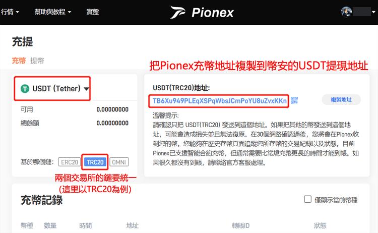 Pionex(派網)充值流程