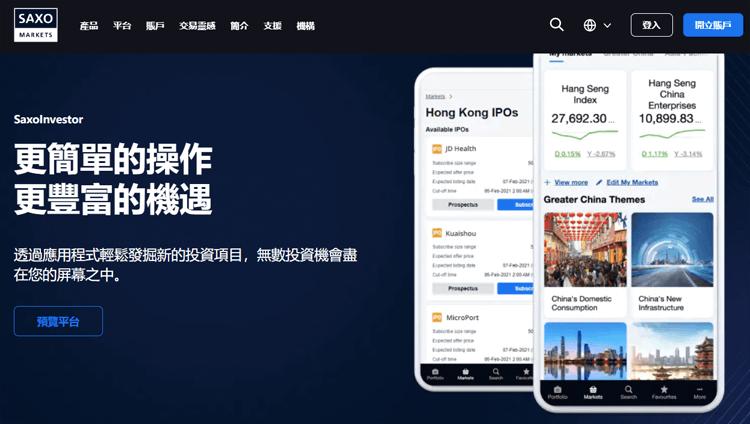 盛寶金融推出嶄新投資平台SaxoInvesto,矢志成為香港投資者的新選擇
