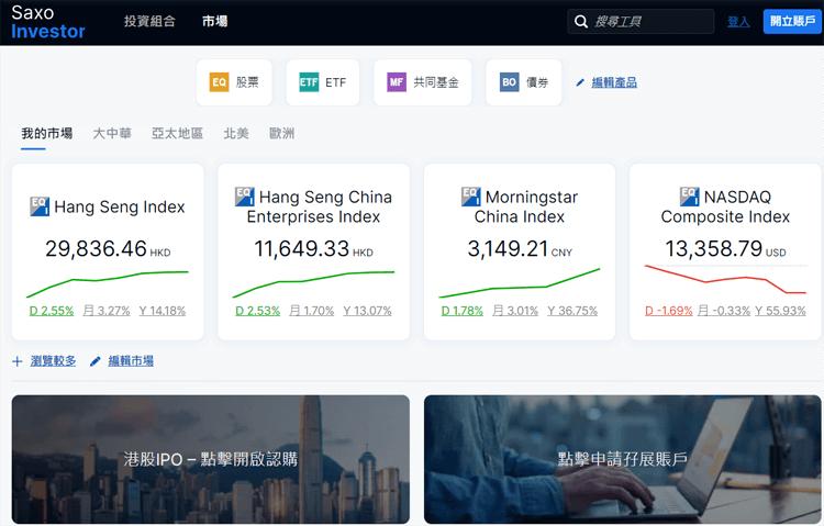 盛寶金融SaxoInvestor特色功能介紹