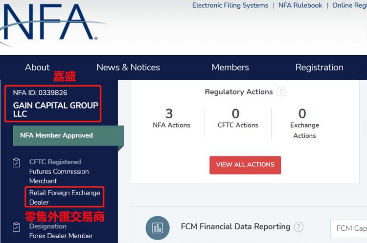 美國外匯交易商嘉盛集團美國NFA和CFTC監管