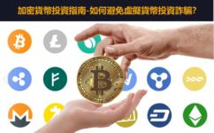虛擬貨幣投資詐騙的識別方法-如何選擇安全的虛擬貨幣交易所?