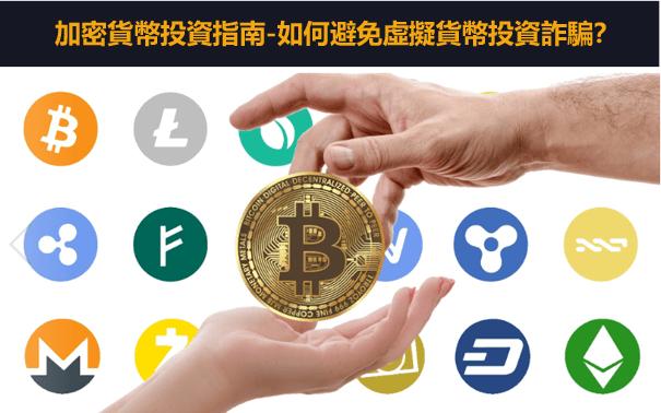 虛擬貨幣投資詐騙的識別方法-怎樣選擇安全的虛擬貨幣交易所