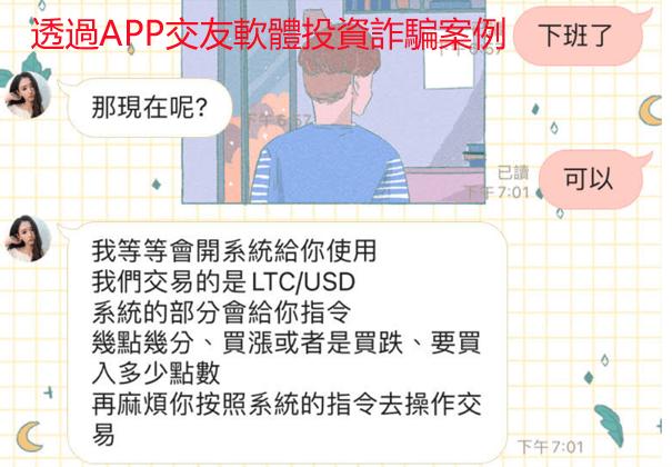 APP交友軟體虛擬貨幣投資詐騙
