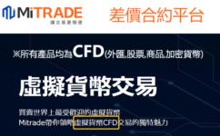 2021台灣可用的外匯交易商&保證金交易平台比較/推薦