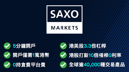 Saxo Markets盛寶金融(香港)