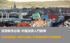 外匯投資入門教學:外匯保證金交易平台開戶&操盤教學總結