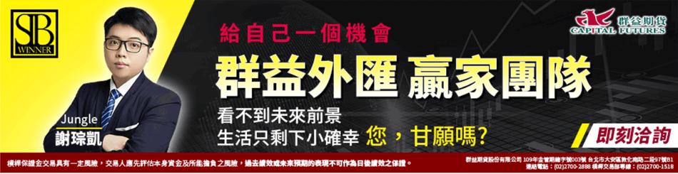 台灣合法外匯交易商-群益外匯平台