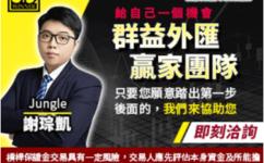 台灣合法外匯平台群益教學:美元、美元指數有何不同?投資美元你該怎麼學?